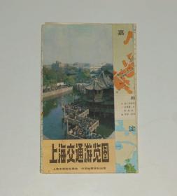 老地图--上海交通游览图 4开 1986年