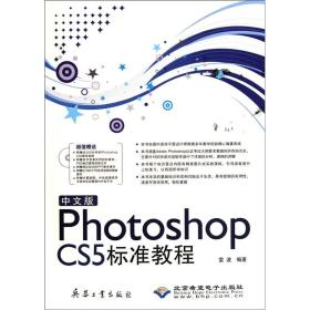 中文版Photoshop CS5标准教程