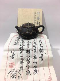 范泽洪 老紫砂壶 品如图珍藏版