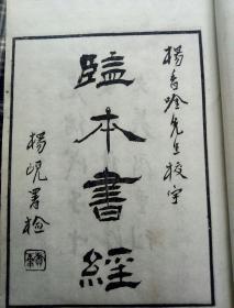 清 天津文美斋重刊《监本书经》全四册 白纸大开本