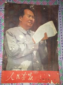人民画报1970年第7期