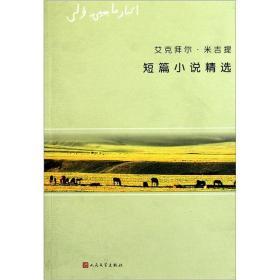 艾克拜尔·米吉提短篇小说精选