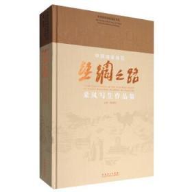 中国国家画院 丝绸之路 采风写生作品集(8开精装 全一册)