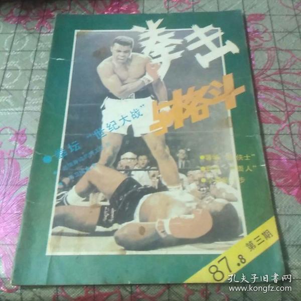 《拳击与格斗》16开1987/3总第3期,书有撕口,品弱仔细看图品如图。