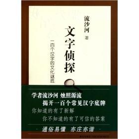 文字侦探:一百个汉字的文化谜底