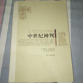 中世纪神判(司法文丛)