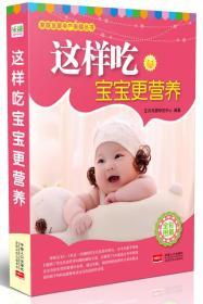 家庭发展孕产保健丛书:这样吃宝宝更营养