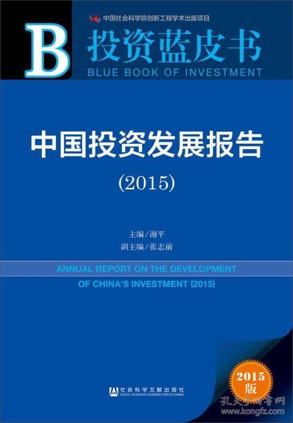 投资蓝皮书:中国投资发展报告(2015)
