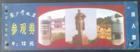 红色旅游门票系列之135《刘少奇故里》12元