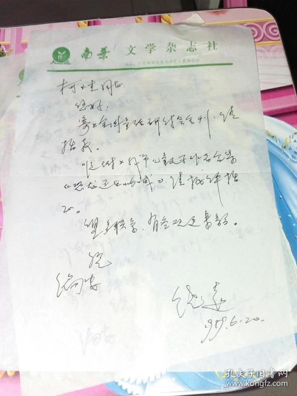 广东作家饶远信札两通两页16开