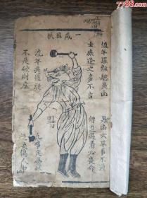719元代或明代【风水算卦】几十面版图、一册、极罕见