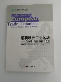 解析欧洲工会运动 在市场阶级与社会之间