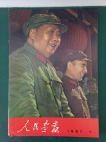 书画报·解放军画报1967年第7期【震撼世界的文化大革命】