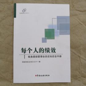税务绩效管理工作 手册1 每个人的绩效