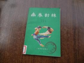 南拳对练    馆藏9品    一版四印