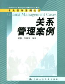 正版关系管理案例——本土管理案例丛书