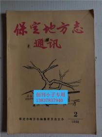 保定地方志通讯1988年第2期