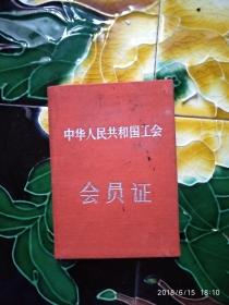 中华人民共和国工会会员证(空白)