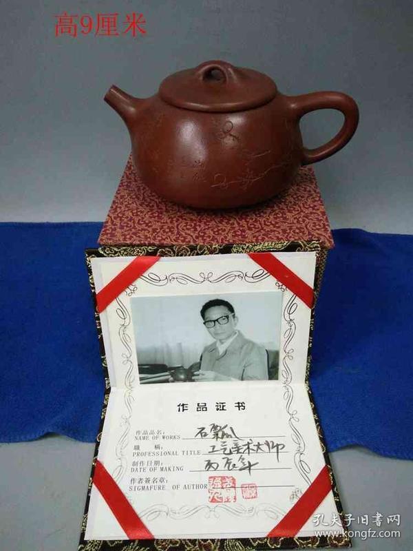 名人顾景舟手绘石瓢老紫砂壶.
