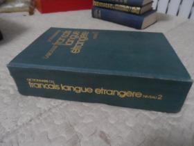 拉罗斯外国人用法语词典(中级)精装 小16开