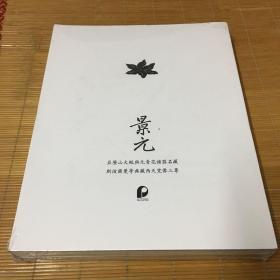 北京保利2018拍卖会:景元 亚历山大瓶与元青花诸器名藏 斯彼尔曼等典藏西天梵像三尊(2册合售)