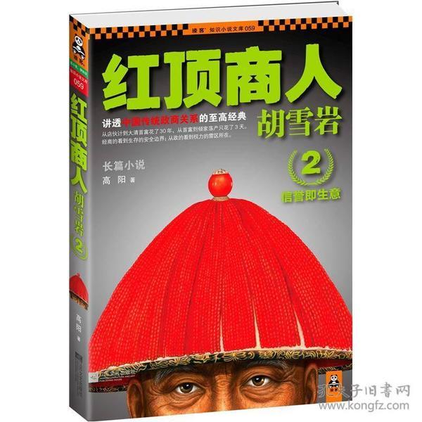 红顶商人胡雪岩2:信誉即生意