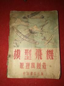 1952年初版:《模型飞机原理与制造》—— 图非常多,折叠大图也很多