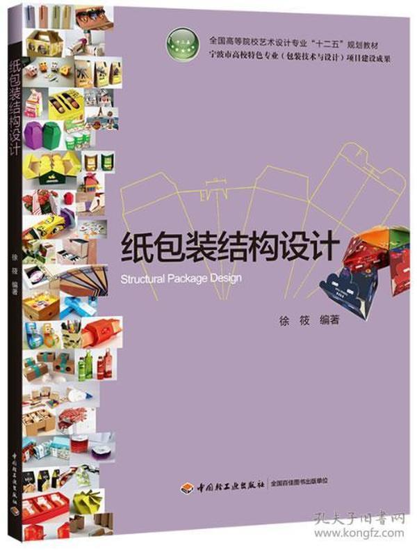 """纸包装结构设计(全国高等院校艺术设计专业""""十二五""""规划教材)"""