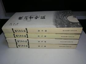练川古今谈4册,第五、七、八、九辑