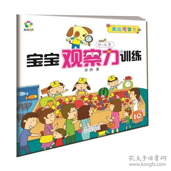 宝宝观察力训练(0-6岁)
