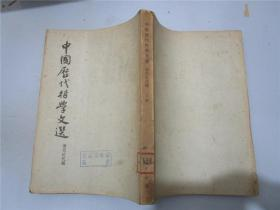 中国历代哲学文选(清代近代编)上册