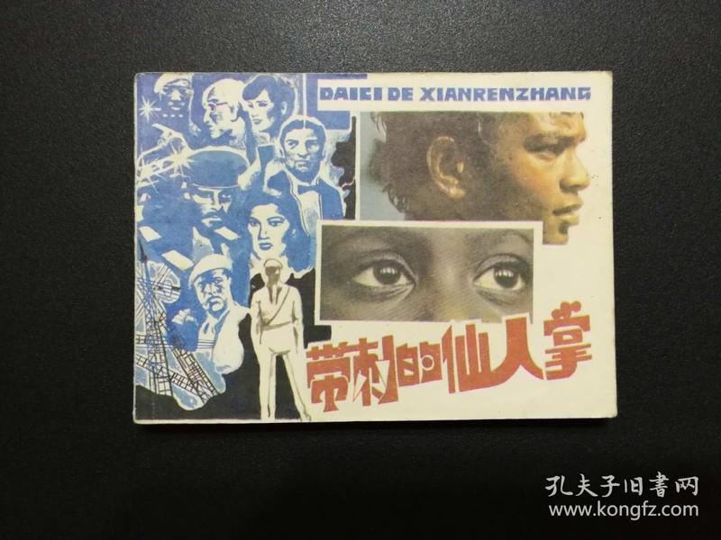 《带刺的仙人掌》岭南美术版《反侵略战争故事》连环画  1984年1版1印