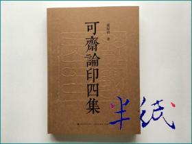 可斋论印四集 2016年初版仅印1000册 孙慰祖签名本