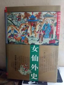 中国古典小说名著百部 女仙外史