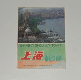 老地图--上海市市区交通图 1989年 2开