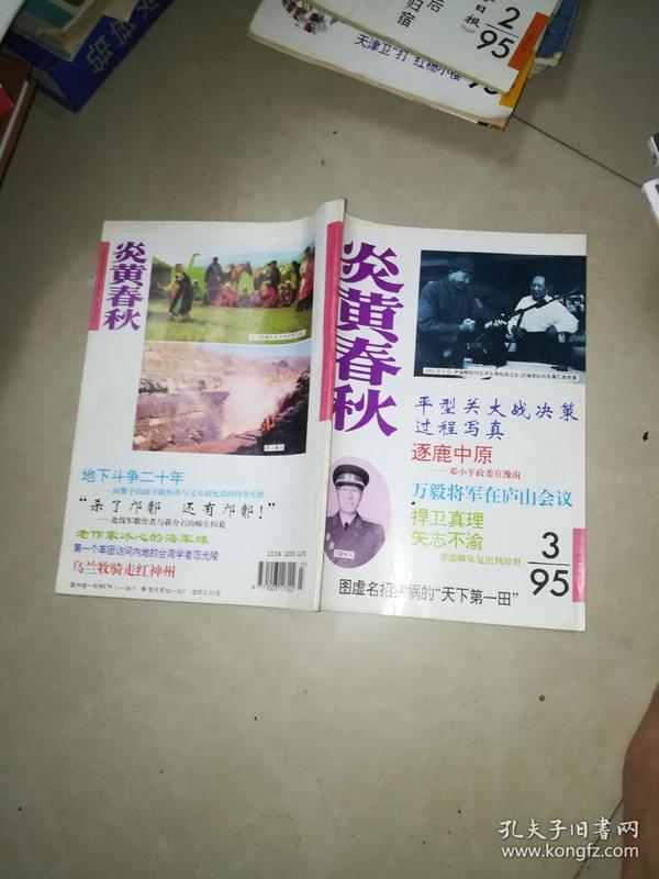 炎黄春秋1995年  1  2  3