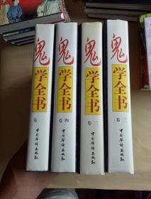 鬼学全书(精装全四册)