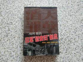 """二战时期的日军""""慰安妇""""制度"""