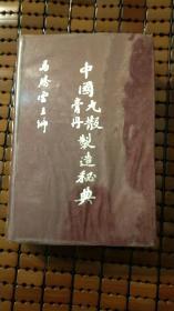 《中国丸散膏丹制作秘典》精装 初版