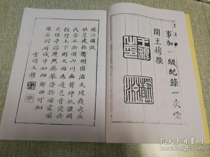 康熙西乡县志(10册)
