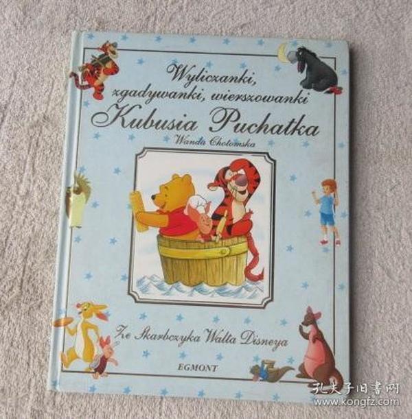 Wyliczanki, zgadywanki, wierszowanki Kubusia Puchatka(波兰语原版)
