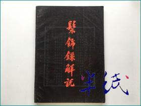 王世襄 髹饰录解说 1983年初版平装
