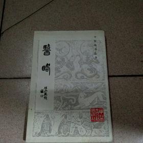 医略【影印版