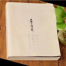 且饮墨渖一升——吴昌硕的篆刻与当代印人的创作 中国书协会学术系列展