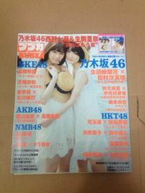 BUBKA 15年6月号 西野七濑生驹里奈封面 日文原版