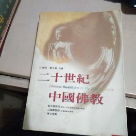 台湾版!带著作签名《二十世纪中国佛教》台湾版