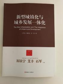 中国新型城镇化理论与实践丛书:新型城镇化与城乡发展一体化