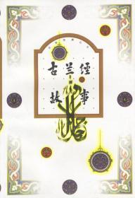 古兰经故事