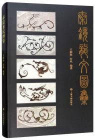 秦镜龙纹图集