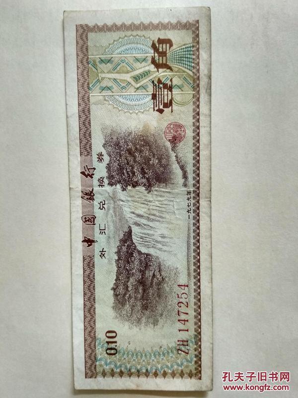 1979年外汇兑换劵1角
